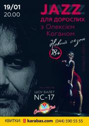 Алексей Коган. Джаз для взрослых.