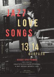 Jazz Love Song / Новая Программа