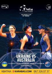 Кубок Світу з тенісу (FED CUP by BNP Paribas). Україна-Австралія