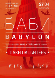 Цирк-кабаре БАБИ BABYLON / Dakh Daughters