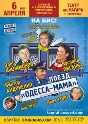 The train Odessa-Mama
