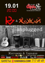 Retro21 (г. Житомир) и группа Хожай