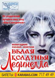 Театр Мадригал. «Белая колдунья Лединелла»