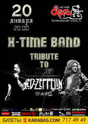 Tribute to Led Zeppelin от X-Time band