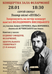 Concert in memory of Vysotsky