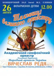 Таємниці великого оркестру