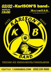 «KarlSON'S band» с программой «Детские песни по-взрослому»