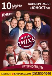Лига Смеха – Концерт VIP Тернополь, Днепр