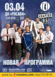 "Studio ""Kvartal-95"""