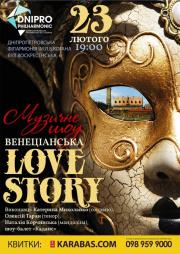 Венецианская Love story
