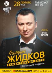Валерій Жидков, 100 кращих сторінок