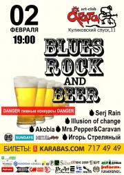 Пиво Блюз Рок (cover show LIVE MUSIC)