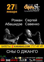 Сергей Савенко и Роман Абашидзе