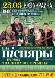 Концерт музыкантов народного артиста СССР основателя ВИА Владимира Мулявина