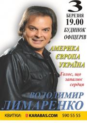 Владимир Лимаренко