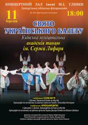 Свято українського балету