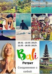Ретрит на Бали «Соединение с собой»