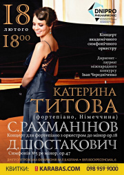Симфонический оркестр и Екатерина Титова (фортепиано)