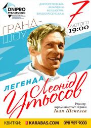 Гранд-шоу «Легенда – Леонид Утесов»