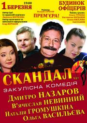 Французская комедия Скандал с Дмитрием Назаровым