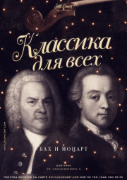 Classics for everyone. Bach and Mozart