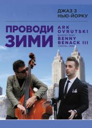 Ark Ovrutski / Benny Benack III (USA)