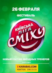 Фестиваль Киевской Лиги Смеха