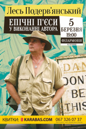 """Les Poderviyanskiy - """"Epic plays performed by the author"""""""