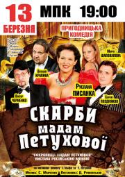 Treasures of Madame Petukhova