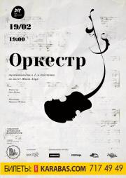 Оркестр...