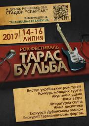 Фестиваль «Тарас Бульба»