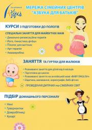 Курсы «Готовимся к родам. Малыш до года»