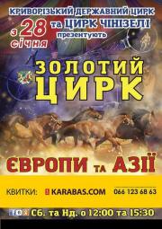 Золотой цирк Европы и Азии
