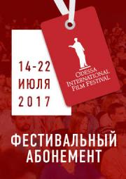 VIII Одесский международный кинофестиваль, Фестиваль проходит с 14 по 22 июля