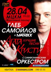 Глеб Самойлов & The Matrixx. Лучшие песни «Агаты Кристи» с симфоническим оркестром