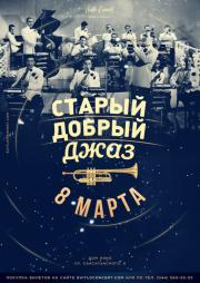 Старый Добрый Джаз / Новая Программа