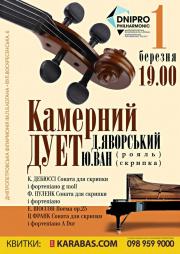 Камерний дует Д.Яворський(ф-но) та Ю.Ван(скрипка)