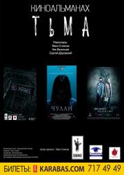 Киноальманах «Тьма»