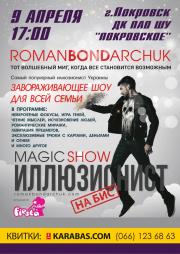 Roman Bondarchuk