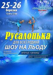 Шоу на льду «Русалочка»