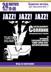 Вечер фортепианного джаза. Владимир Соляник