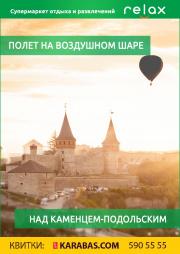 Полет на воздушном шаре на фестивале в Каменце-Подольском