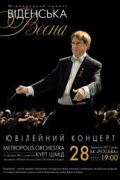 Курт Шмид и оркестр «Metropolis Orchestra»