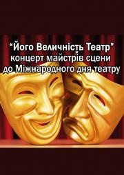 Его Величество Театр