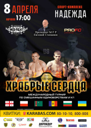 Braveheart. The international tournament in MMA and K1
