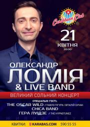 Александр Ломия & Band
