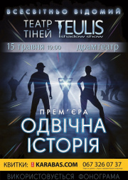 The Theatre Of Shadows Teulis