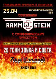 «RAMMSTEIN» c симфоническим оркестром (cover show)