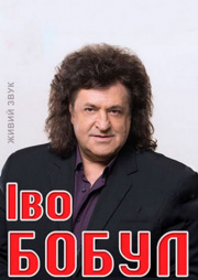 Народный артист Украины Иво Бобул