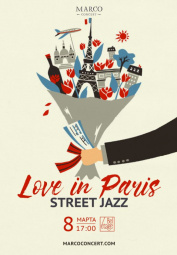Street Jazz «Love in Paris»